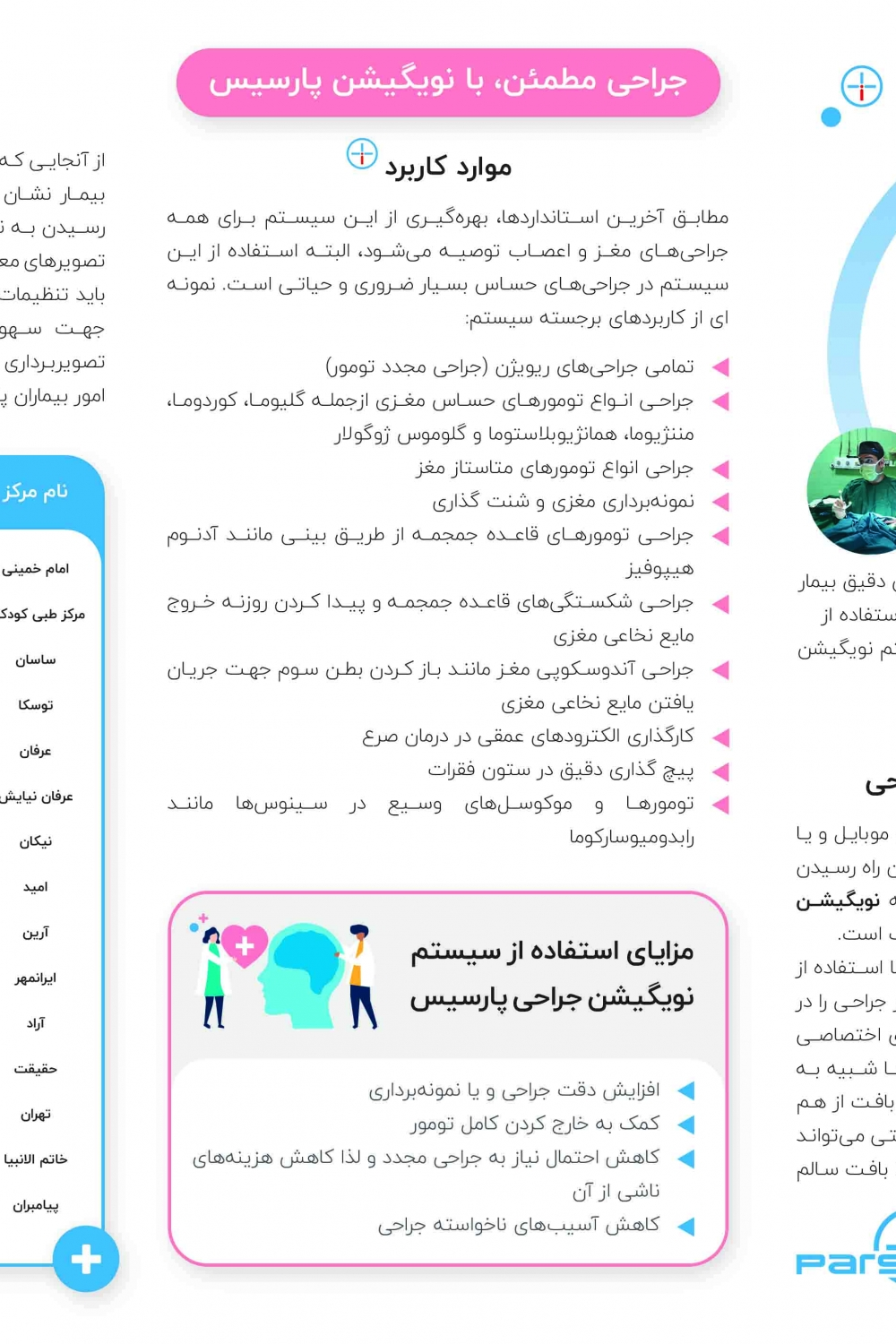 Parsiss Brochure May 2019 - Page 02