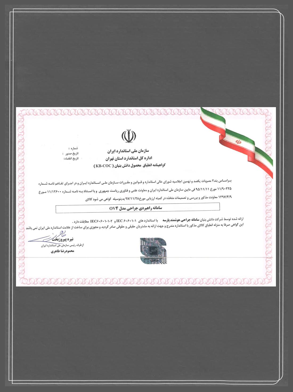 گواهینامه انطباق4